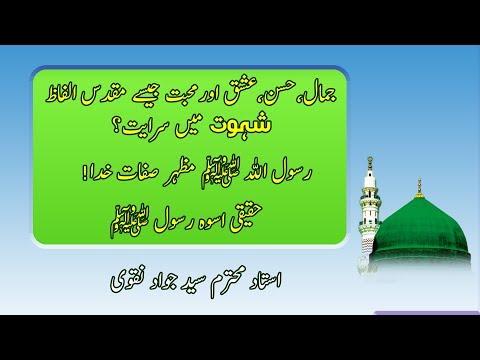 Rasool Khuda Mazhar Sifat Khuda | Hussun aur Jamal | Beautiful Explanation - Urdu