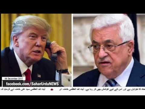[06Dec2017] امریکی سفارت خانے کی منتقلی کے نتائج کے بابت سخت انتباہ - Urdu