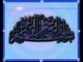 9 رویای صادقانه Stories from the book of Ayatullah Dastaghaib - Persian