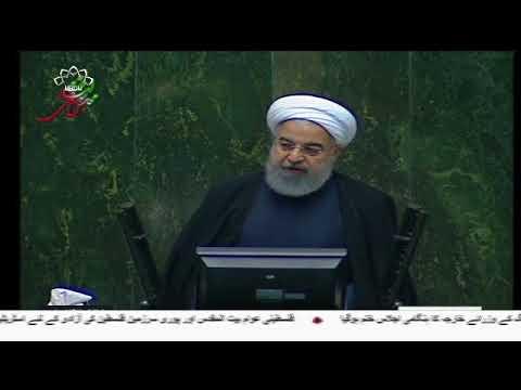 [10Dec2017] سعودی عرب اسرائیل کے سامنے سرجھکانا بند کرے، صدر روحانی - Urdu