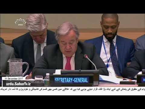 [11Dec2017] یمن پر سعودی جارحیت بند کی جائے، اقوام متحدہ  - Urdu
