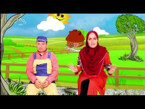 [11Dec2017] بچوں کا خصوصی پروگرام - قلقلی اور بچے - Urdu