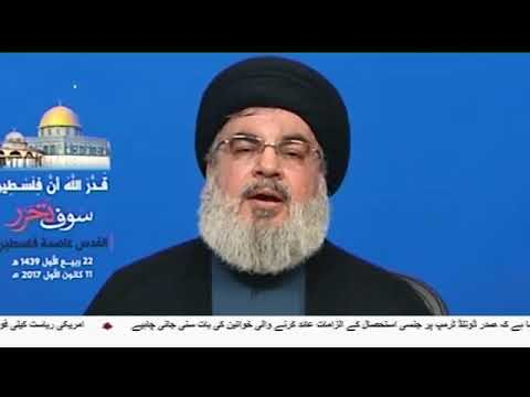 [11Dec2017] ایران کی جانب سے فلسطین کی بھرپور حمایت کےعزم کا اعاد  - Urdu