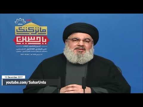 [12Dec2017] بیت المقدس کے خلاف ٹرمپ کا اقدام اور تیسری انتفاضہ  - Urdu