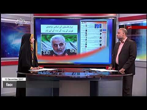 [12Dec2017] ایران فلسطین کی اسلامی مزاحمتی فورسز کی ہمہ گبر مدد کے لیے ت