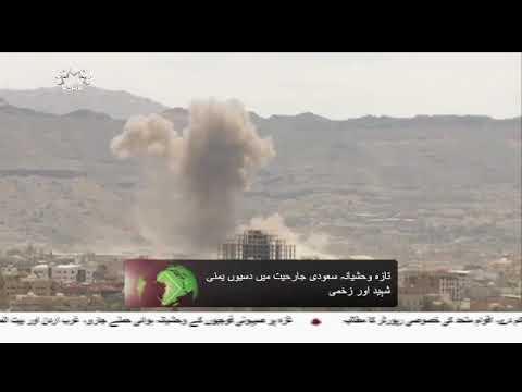 [13Dec2017] صنعا پر سعودی جنگی طیاروں کی شدید بمباری دسیوں جاں بحق - Urdu