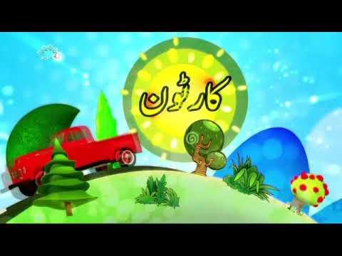 [13Dec2017] بچوں کا خصوصی پروگرام - قلقلی اور بچے - Urdu