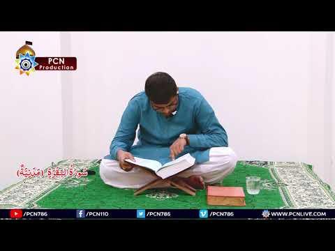 Quran Fehmi | Surah e Baqarah Verse (83 to 112) | 24 December 2017 By Allama Mustafa Vakil - Urdu