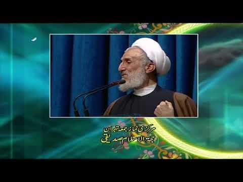 [12 Jan 2018] Tehran Friday Prayers   حجۃ الاسلام صدیقی - Urdu