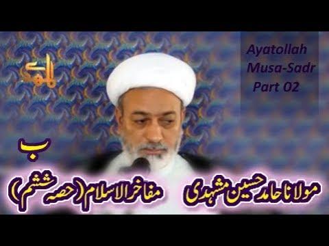 Mafakhir-ul-Islam - 06-B | H.I. Hamid Mashadi - Urdu