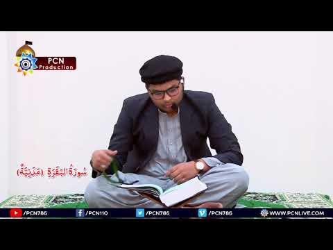 Quran Fehmi Surah e Baqarah Verse (177 to 210) 14th January 2018 By H I Syed Zulfiqar Ali Jaffery - Urdu