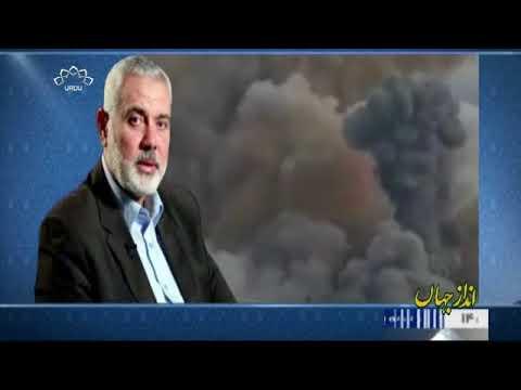 [20 Jan 2018] فلسطینی کاز اور اسلامی جمہوریہ ایران کا شاندار کردار- Urdu