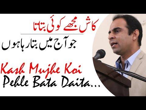 [Short speech] Kash Mujhe Koi Pehle Bata Deta By Qasim Ali Shah - Urdu