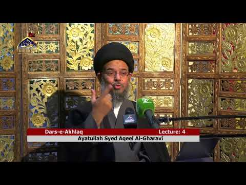 [Lecture 4] Dars-e-Akhlaq | H.I Syed Aqeel-ul-Gharavi - Urdu