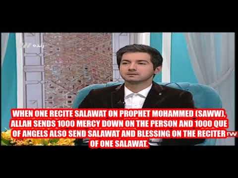 اللّهُمّ صَلّ عَلَى مُحَمّدٍ وَآلِ مُحَمّدٍ Benefit of SALAWAT - Farsi sub English