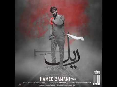 حامد زمانی آهنگ جدید ریل | Hamid Zamni Rail 2018 - Farsi