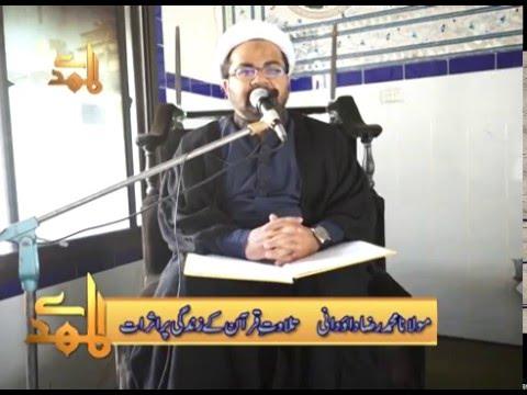 Maulana Raza Dawoodani - تلاوت قرآن کے زندگی پراثرات - Urdu