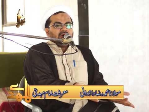 Maulana Raza Dawoodani - معرفت امام مہدی - Urdu