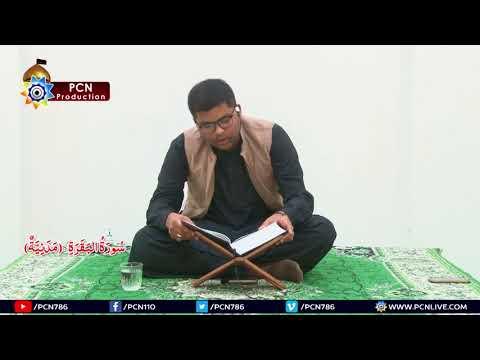 Quran Fehmi Surah e Baqarah Verse (232 to 255) 28th January 2018 By H I Ghulam Abbas Raeesi - Urdu