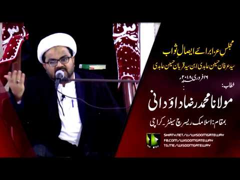 [Majlis Aza Bara-Ay-Esaal-e-Sawab] Khitaab: Moulana Muhammad Raza Dawoodani | 16 February 2018 - Urdu