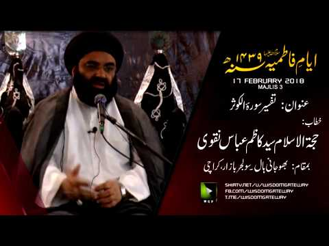 [Majlis 3] Khitaab: Moulana Kazim Abbas Naqvi | Topic: Tafseer-e-Surah e Kausar - 1439/2018 - Urdu