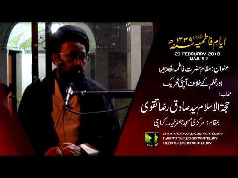 [Majlis 2] Khitaab: H.I Moulana Sadiq Raza Taqvi | Topic: Maqam-e-Hazrat Fatima (sa) - 1439/2018 - Urdu