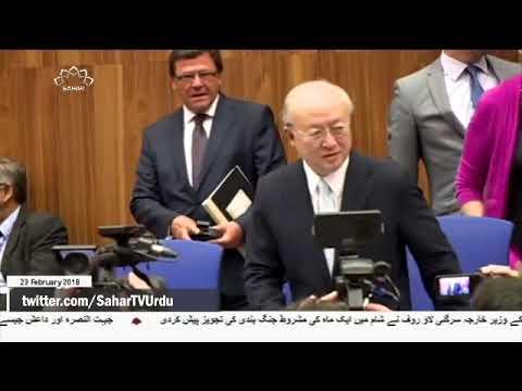 [23Feb2018] آئی اے ای اے نے ایران کی حقانیت کی ایک بار پھر گواہی دی- Urdu