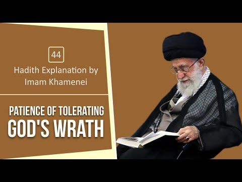 [44] Hadith Explanation by Imam Khamenei | Patience of Tolerating God\'s Wrath | Farsi sub English