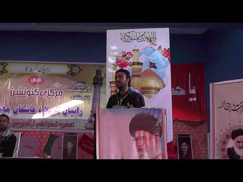 [47th Convention of ASO] Debate Competition-Nizam Willayat Faqih ya Maghribi Jamhoriat - Urdu