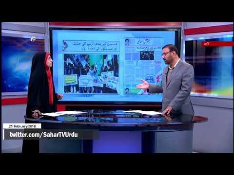[25Feb2018] فلسطین کے خلاف ٹرمپکی خباثت اور مسلمانوں کی ذمہ داریاں  - Urdu