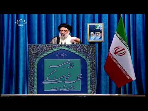 [02 Mar 2018] Tehran Friday Prayers   - آیت اللہ سید احمد خاتمی خطبہ جمعہ تہران - Urdu