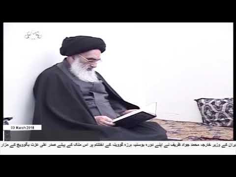 [03Mar2018] جہاد کفائی کا فتوی فیصلہ کن تھا، عراقی وزیراعظم- Urdu