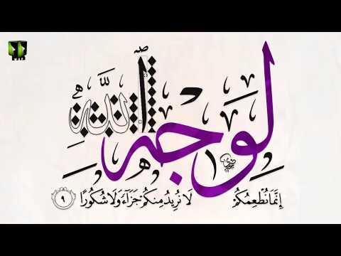 [Clip] Bila Aywaz - بلا عوض   H.I Syed Ali Murtaza Zaidi - Urdu
