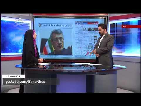 [12Mar2018] برطانیہ میں ایران کے سفیر کو موت کی دھمکی- Urdu