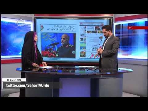 [12Mar2018] صیہونی ایران سے ٹکراؤ کی قیمت ادا نہیں کر سکیں گے - Urdu