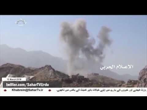 [13Mar2018] یمن پر وحشیانہ سعودی جارحیت - Urdu