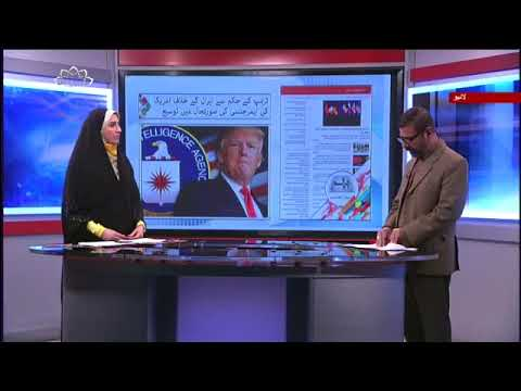 [13Mar2018] ٹرمپ کے حکم سے ایران کے خلاف امریکا کی ایمرجنسی کی صورتحال م
