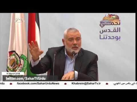 [16Mar2018] صیہونی حکومت غاصبانہ قبضہ باقی نہیں رکھ سکے گی، اسماعیل ہنی