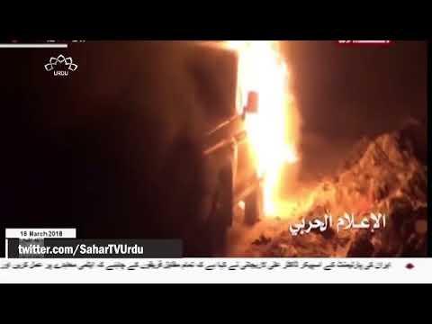 [18Mar2018] یمنی فوج کا حملہ ، پانچ سعودی فوجی کی ہلاک - Urdu