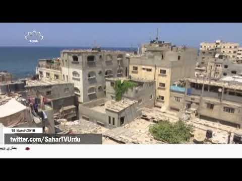 [18Mar2018] غزہ میں غذائی اشیا کی شدید قلت- Urdu