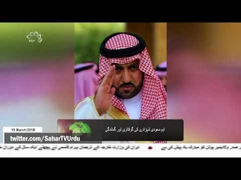 [19Mar2018] اہم سعودی شہزادے کی گرفتاری اور کمشدگی   - Urdu