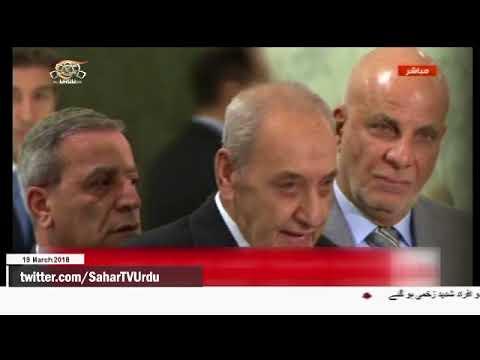 [19Mar2018] اسرائیل، لبنان کا واحد دشمن ہے، نبی بری   - Urdu