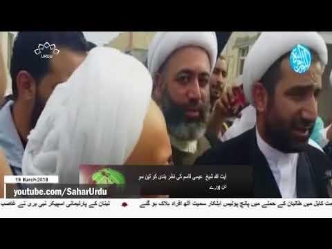 [19Mar2018] آیت اللہ عیسی قاسم کے گھر کے محاصرے کو 300 دن مکمل  - Urdu