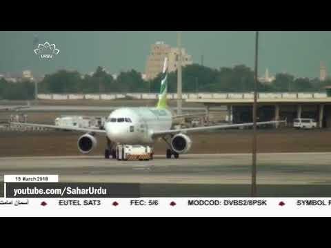 [19Mar2018] سعودی ہوائی اڈوں کی سیکورٹی اسرائیلی کمپنی کے سپرد - Urdu