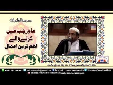 Mahe rajab me karnay wale ehem tareen aamal - Maulana Muhammad Raza Dawoodani 2014 Urdu