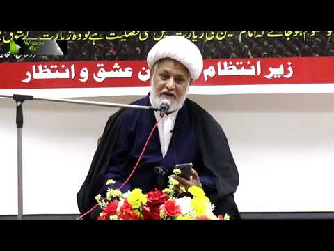 [Speech] Topic: زیارت امین اللہ کی فضیلت اور تشریح | H.I Ghulam Abbas Raesi - Urdu