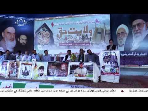 [28Mar2018] اصغریہ آرگنائزیشن کا سالانہ اجلاس  - Urdu
