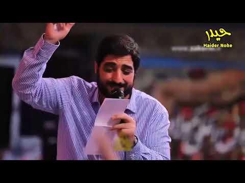 Nade Ali Yade Ali - Majeed Bani Fatemeh | Farsi