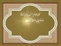 نور احکام 2 - توضیح المسایل Persian پوشش نمازگزار و احکام آن