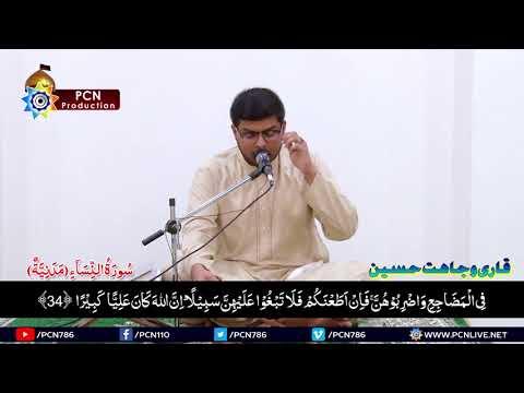 Quran Fehmi 17 Surah e Nisa\'a Verse (24 to 59) 1st April 18 By Allama Ghulam Abbas Raeesi - Urdu